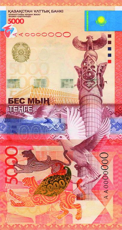 Kazakhstan 5000 Tenge Note 30.12.2011