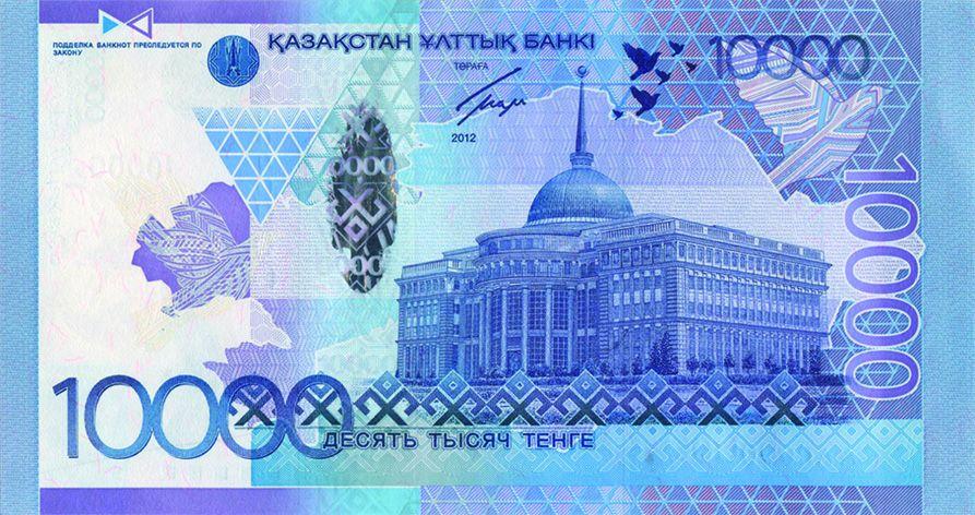 Kazakhstan 10000 tenge note - 2012