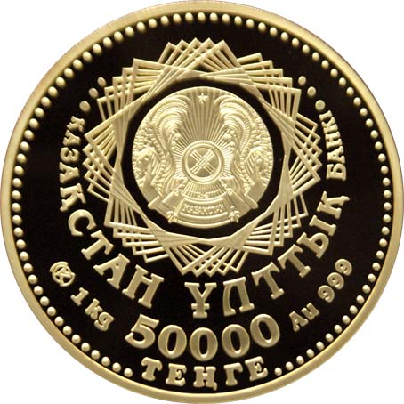 Asian Winter Games Gold Coin