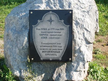 Landmark Monument along the Ural River