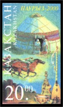 Nowruz | Nauryz Meiramy Kazakhstan Stamp