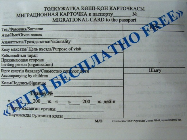 Kazakhstan Migration Card